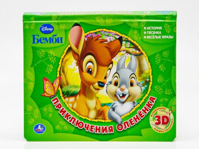 Мягкая игрушка Книга 3д бемби, приключения олененка