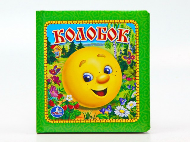 Мягкая игрушка Книга колобок