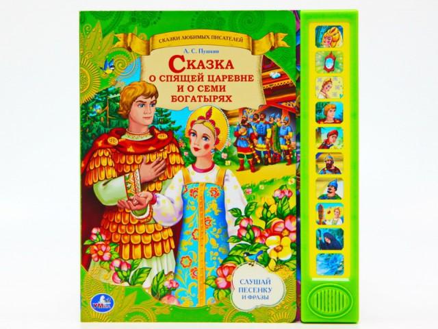 Мягкая игрушка Книга сказка о спящей царевне и о семи богатырях