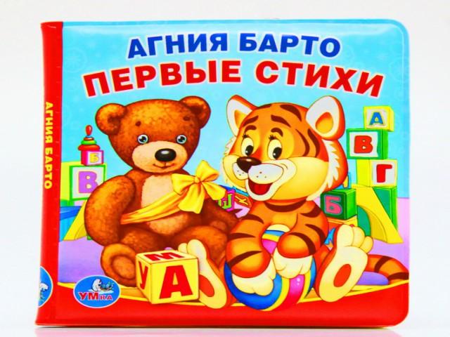 Мягкая игрушка Книга а.барто первые стихи(книга для купания)