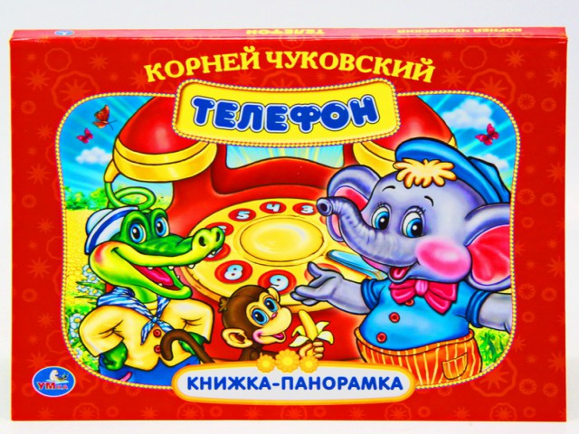 Мягкая игрушка Книга телефон