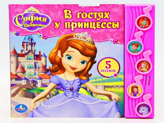Мягкая игрушка Книга принцесса софия. в гостях у принцессы