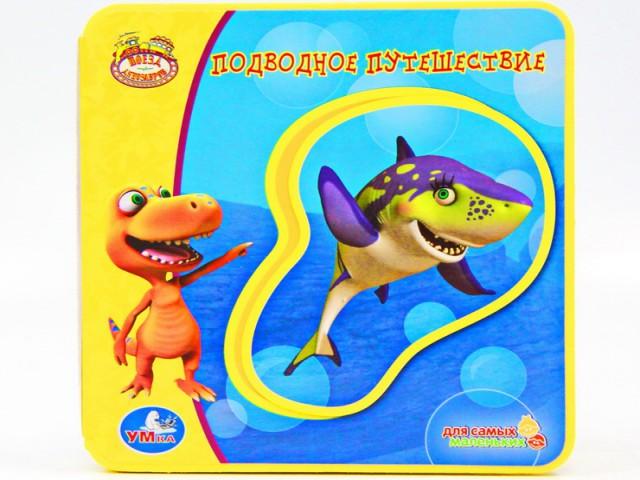 Мягкая игрушка Книга поезд динозавров. подводное путешествие с пазлами